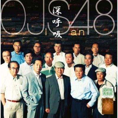 Album des OJS 48